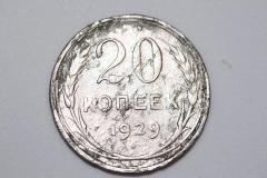 20 Kopek 1929 sølv.